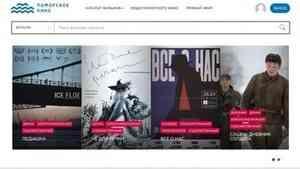 Онлайн-кинотеатр «Поморское кино» приглашает зрителей