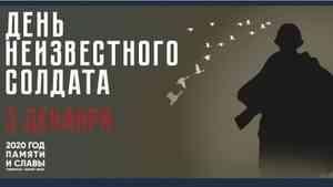 В День Неизвестного Солдата в Архангельской области пройдут акции «Огонь памяти» и «Свет Памяти»