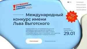 Заявки на международный конкурс имени Льва Выготского принимаются до 29 января