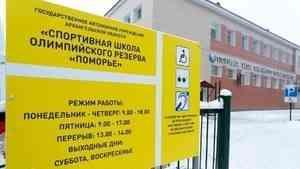Спортивная школа олимпийского резерва «Поморье» стала доступной для людей с ограниченными возможностями здоровья