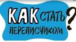 Всероссийская перепись населения: северян приглашают стать переписчиками