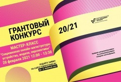Фонд Владимира Потанина проведет мастер-класс, посвященный современной онлайн-магистратуре