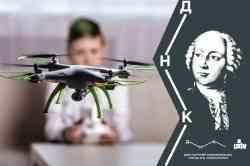 В ДНК реализуется программа «Квадрокоптеры»
