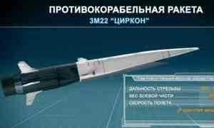 Подлодка Северного флота выполнит испытательные пуски гиперзвуковой ракеты «Циркон»