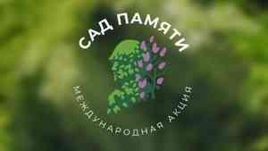 Архангельская область готовится к проведению международной акции «Сад Памяти»