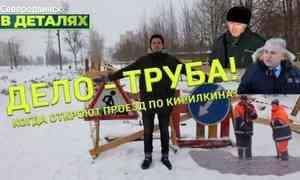«Северодвинск вдеталях»: когда устранят последствия масштабного потопа наулице Кирилкина?