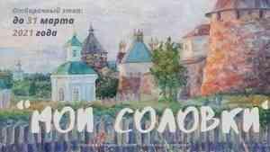 Юных художников Архангельской области приглашают на всероссийский конкурс «Мои Соловки»