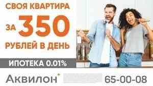 Группа «Аквилон»: квартира за 350 рублей в день!*