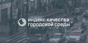 В Коряжме самый высокий Индекс качества городской среды в Архангельской области