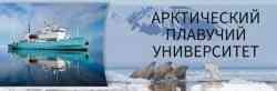Онлайн-лекторий Арктического плавучего университета пройдет с 15 апреля по 25 мая