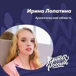 Представительница САФУ вошла в число суперфиналисток Национального конкурса красоты и таланта «Краса студенчества России»