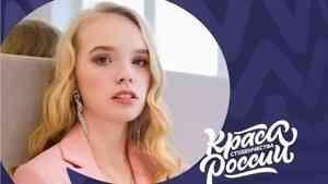 Студентка САФУ попала в число суперфиналисток «Красы студенчества России»