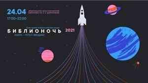 Космическая Библионочь наступит в Добролюбовке 24 апреля
