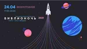 Темой Библионочи в Добролюбовке в этом году станет космос