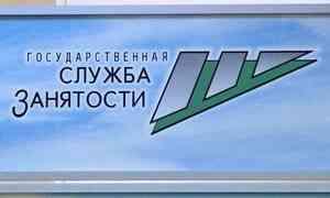 30-летие отмечает сегодня Архангельская служба занятости населения