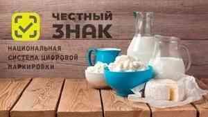 Власть, общественники и бизнес обсудили готовность к введению маркировки молочной продукции