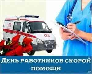 Поздравление Главы МО с Днем работников скорой медицинской помощи