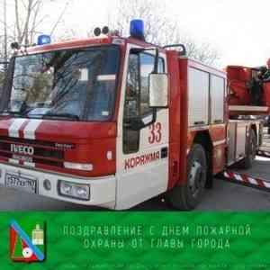 Поздравление Главы МО с Днем пожарной охраны