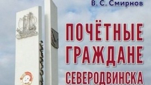 Увидел свет справочник «Почётные граждане Северодвинска»