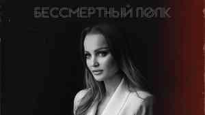 Певица Яна Вайновская представила песню, посвящённую «Бессмертному полку»