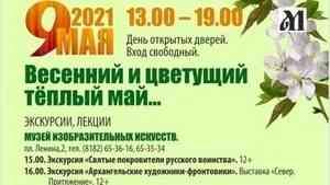 В День Победы пять музеев в столице Поморья работают бесплатно