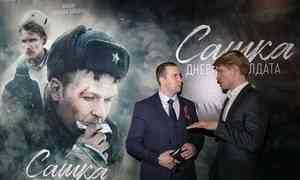 «Война— это чудовище»: вАрхангельске состоялась премьера фильма «Сашка. Дневник солдата»