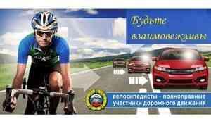 Водители, будьте внимательны – на дорогах всё больше велосипедистов!
