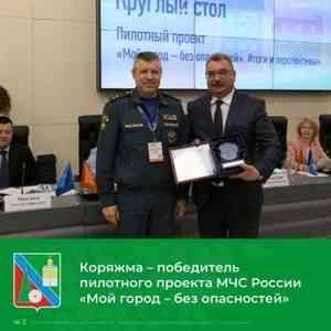 Городской округ Архангельской области «Город Коряжма» был признан победителем среди городов с численностью населения до 100 тысяч человек.
