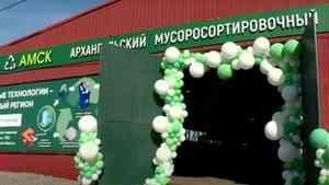 В Архангельске на базе «САХ» введен в эксплуатацию мусоросортировочный комплекс