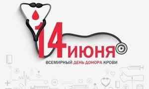 14 июня в мире отмечают День донора крови