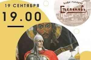 Молодежный отдел епархии приглашает на викторину в кафе-галерею «СтепановЪ»