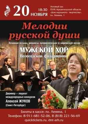 В Архангельске впервые пройдет концерт Губернаторского оркестра из Вологды