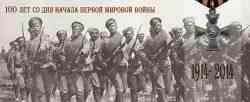 Сто лет назад закончилась Первая мировая война