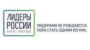 Поморье занимает пятое место в СЗФО по количеству участников дистанционного этапа конкурса «Лидеры России»