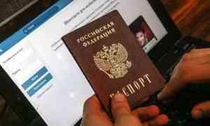 ВИнтернет попаспорту предлагают выходить архангельские общественники
