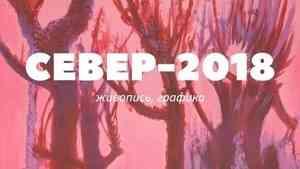 В Архангельске откроется выставка «Север-2018»