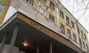 9 школа Архангельска небудет работать доконца учебного года