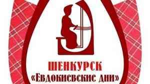 В конце февраля в Шенкурсе пройдут очередные «Евдокиевские дни»