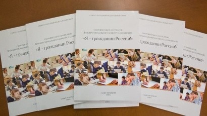 На Северо-Западе дан старт III Межрегиональному конкурсу сочинений «Я – гражданин России!»