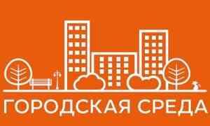 Проект «Комфортная городская среда» обсудят вток-шоу «Позиция»