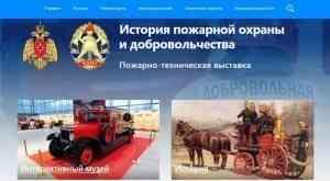Открыт специализированный Интернет-портал по пожарной безопасности