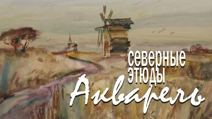 Этюды Всеволода Видякина покажут на выставке в Гостиных дворах