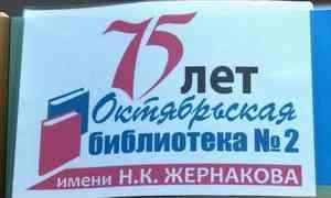 Сегодня Октябрьская библиотека Архангельска отмечает юбилей— 75 лет
