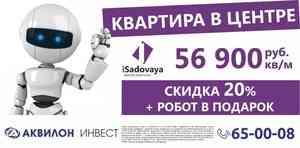 ЖК «ISadovaya»предлагает квартиру в центре Архангельска за 56,9 тысяч рублей/квадратный метр