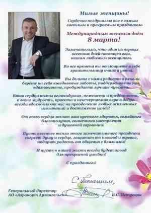 Ваге Петросян: О вы, прекрасные создания!
