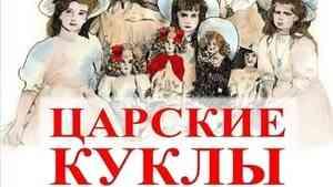 В Гостиных дворах покажут «Царские куклы»