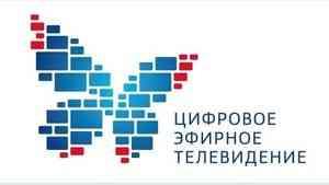 Минкомсвязь РФ призвала регионы активизировать подготовку к переходу на цифровое телевещание