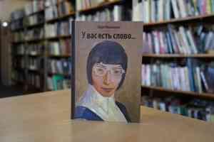 В Архангельске презентуют книгу Лидии Мельницкой «У вас есть слово...»