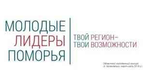 Молодые лидеры Поморья примут участие в «Весенней неделе добра»