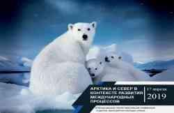 В САФУ пройдет молодежная конференция «Арктика и Север в контексте развития международных процессов»
